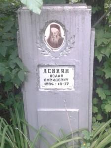 Асвиян Исаак Давиович