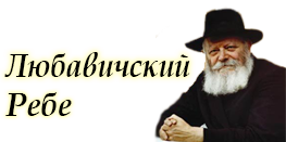 Любавичский Ребе