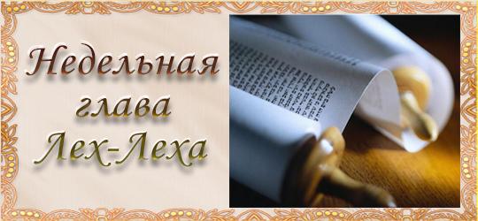 Недельная глава «Лех-Леха»