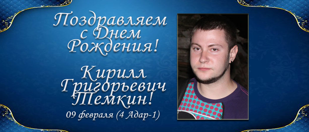 С Днем рождения, Кирилл Григорьевич Темкин!
