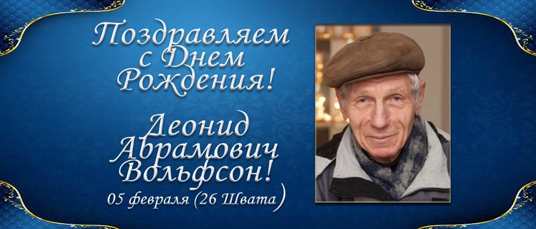 С Днем рождения, Леонид Абрамович Вольфсон!