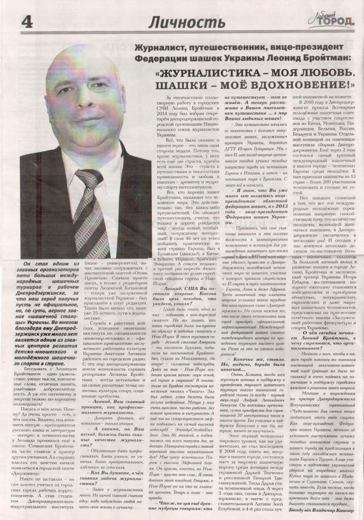 Бройтман в газете