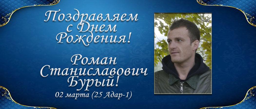 С Днем рождения, Роман Станиславович Бурый!