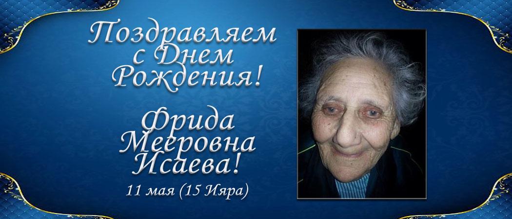 С Днем рождения, Фрида Мееровна Исаева!