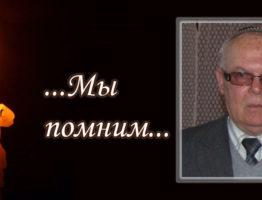 День памяти Мильмана Ефима Абрамовича