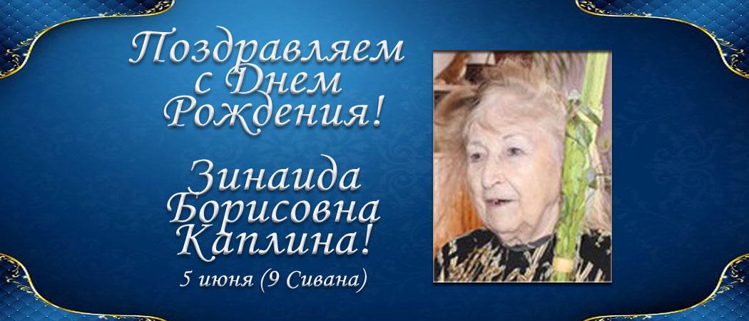 С Днем рождения, Зинаида Борисовна Каплина!