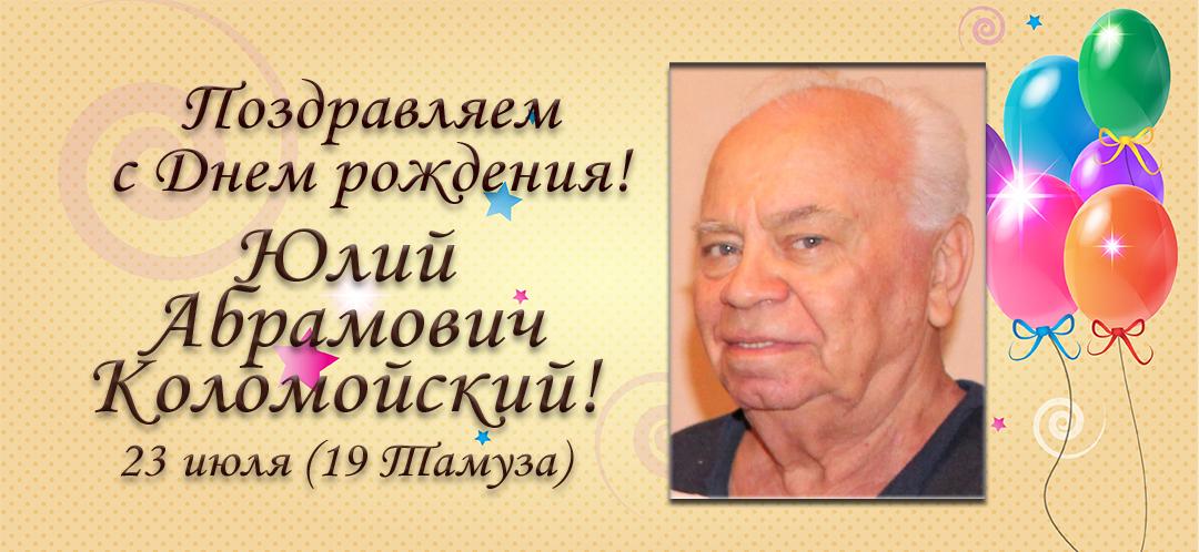 С Днем рождения, Юлий Абрамович Коломойский!
