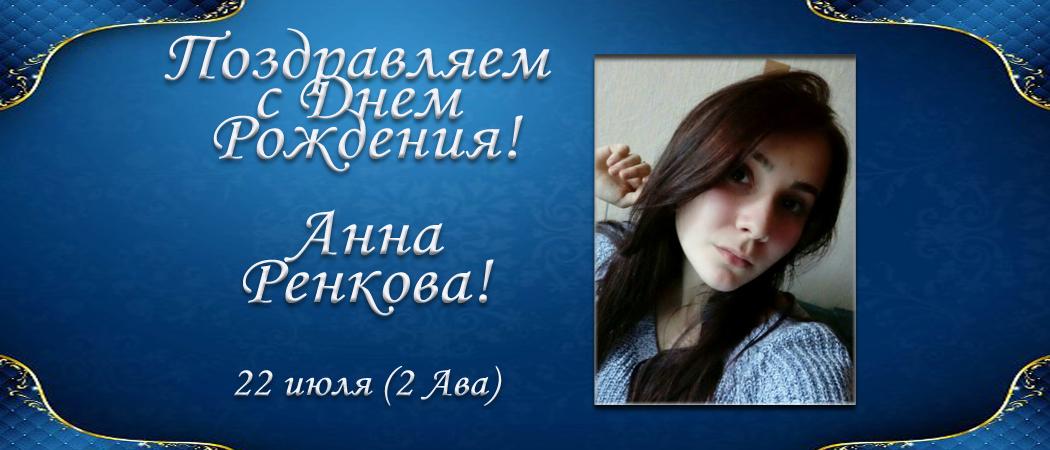С Днем рождения, Анна Ренкова!