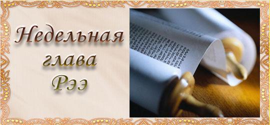 Недельная глава «Рээ»