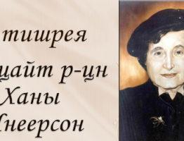 Йорцайт праведной Ханы Шнеерсон