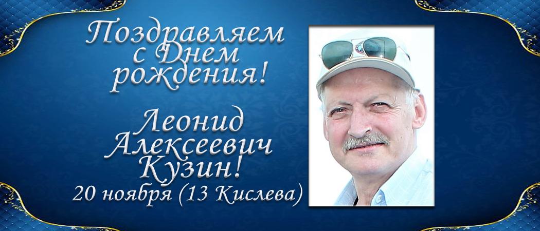 С Днем рождения, Леонид Алексеевич Кузин!