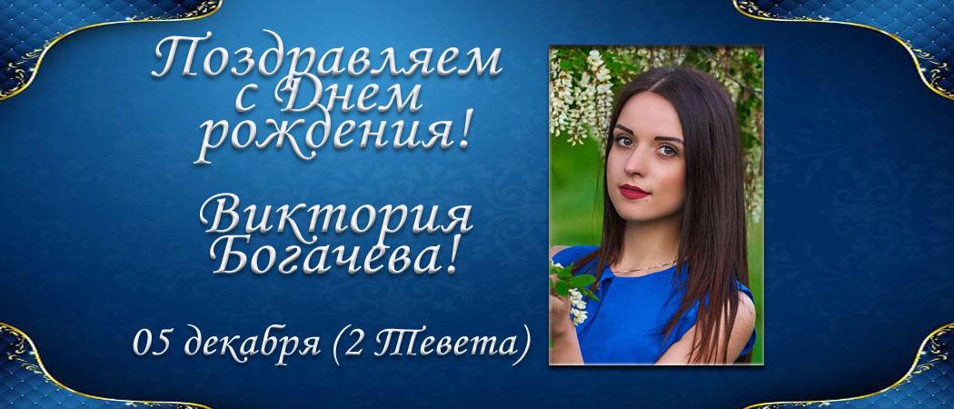С Днем рождения, Виктория Богачева!