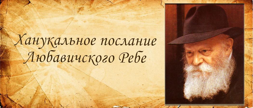 Ханукальное послание Любавичского Ребе