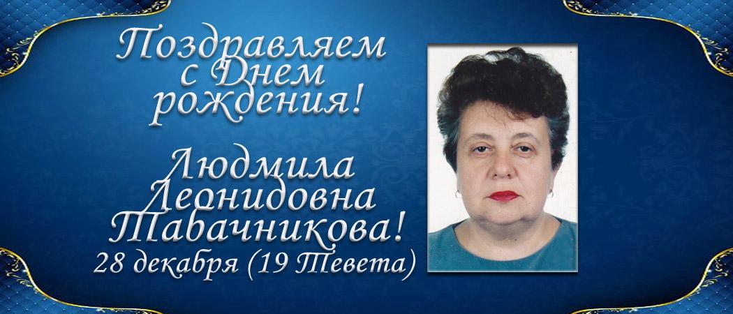 С Днем рождения, Людмила Леонидовна Табачникова!