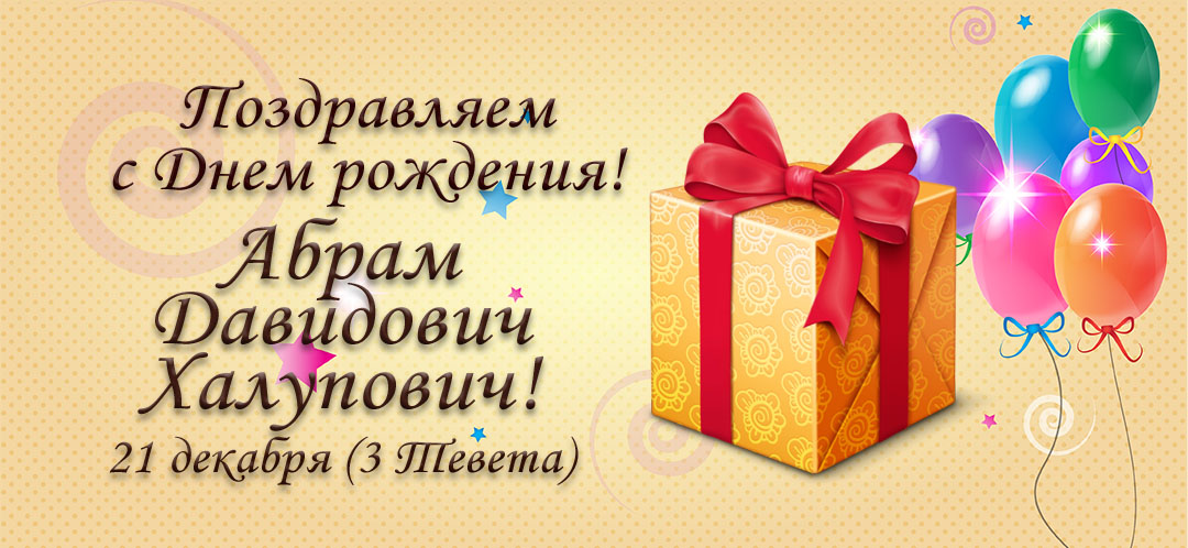 С Днем рождения, Абрам Давидович Халупович!