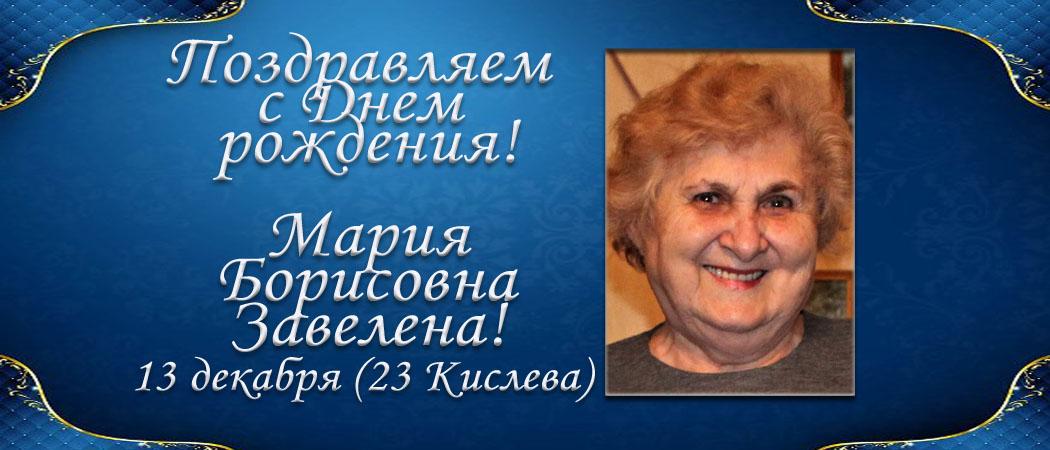 С Днем рождения, Мария Борисовна Завелена!