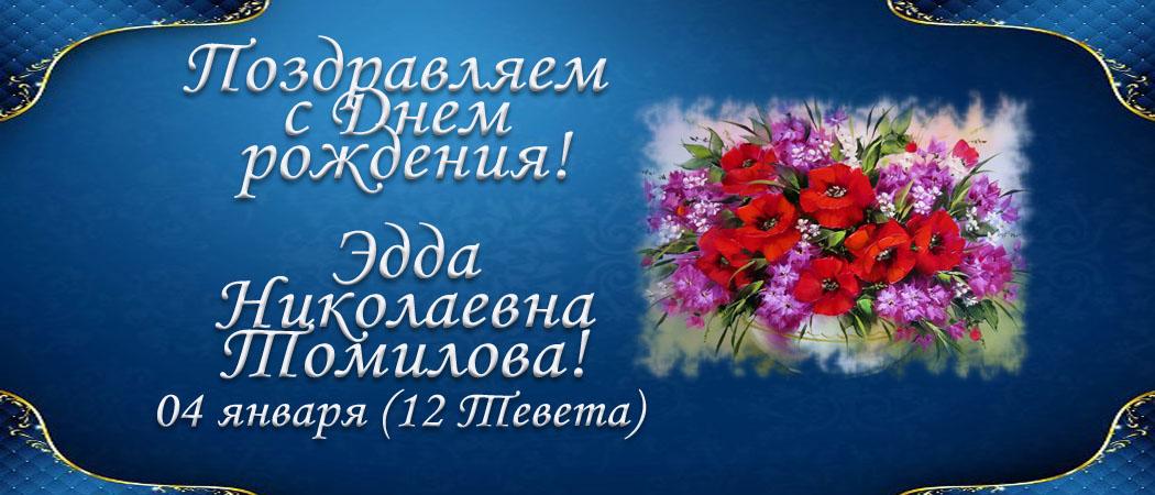 С Днем рождения, Эдда Николаевна Томилова!