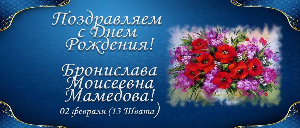 С Днем рождения, Бронислава Моисеевна Мамедова!