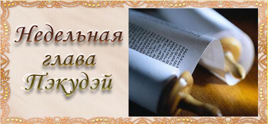 Недельная глава «Пэкудэй»