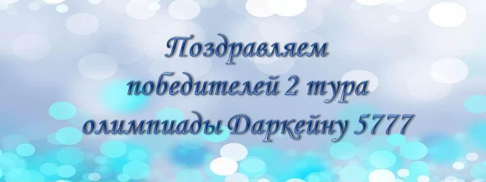 Олимпиада Даркейну 5777