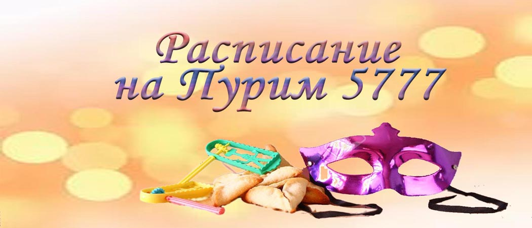 Расписание на праздник Пурим