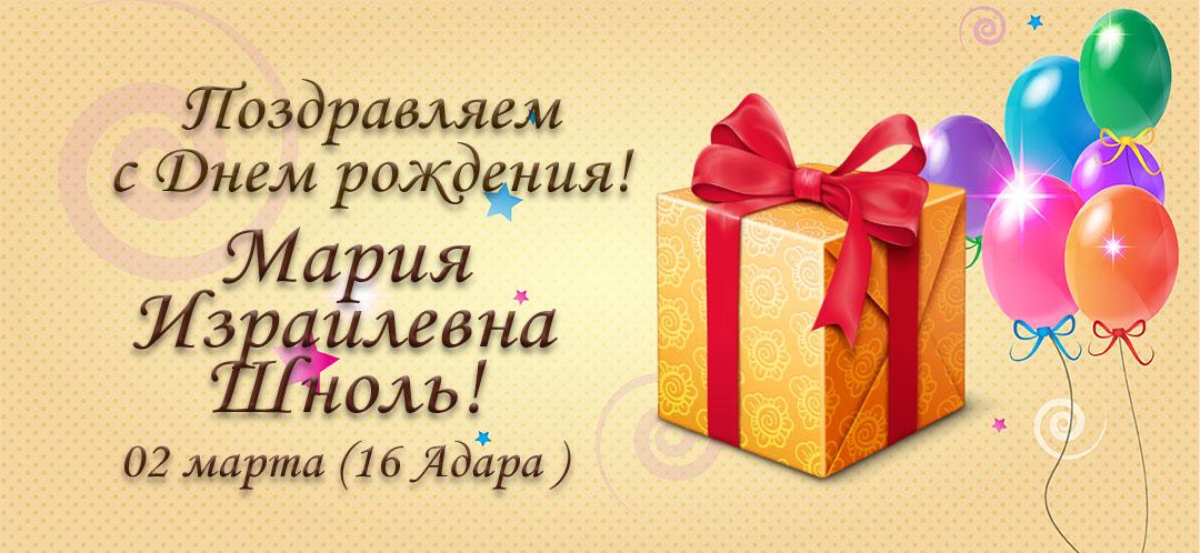 С Днем рождения, Мария Израилевна Шноль!