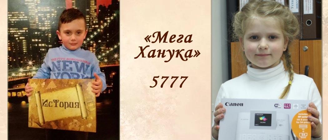 Вручение призов победителям акции «Мега Ханука 5777»