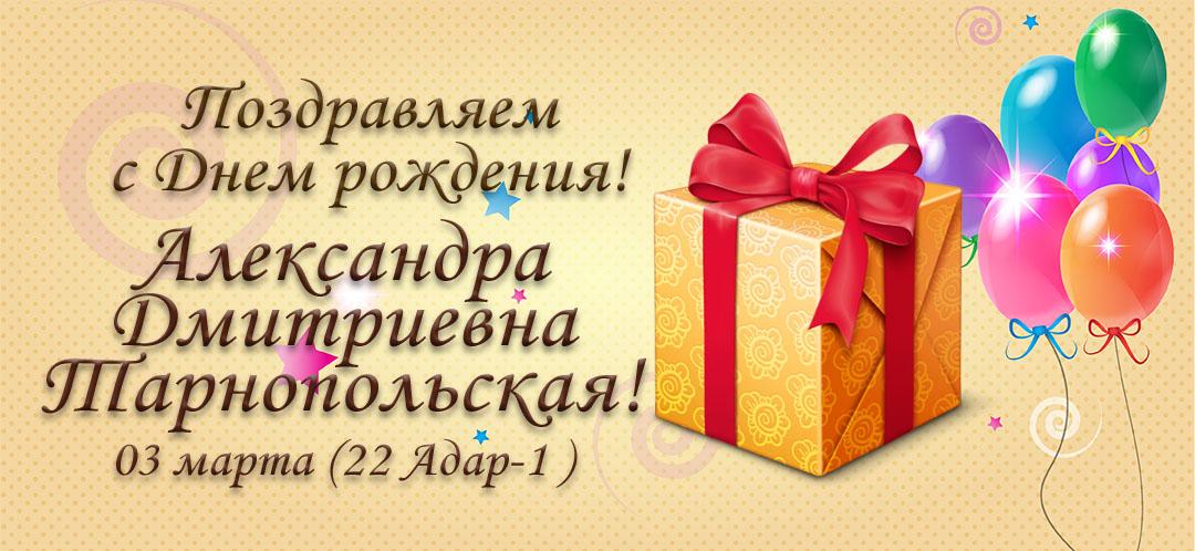 С Днем рождения, Александра Дмитриевна Тарнопольская!