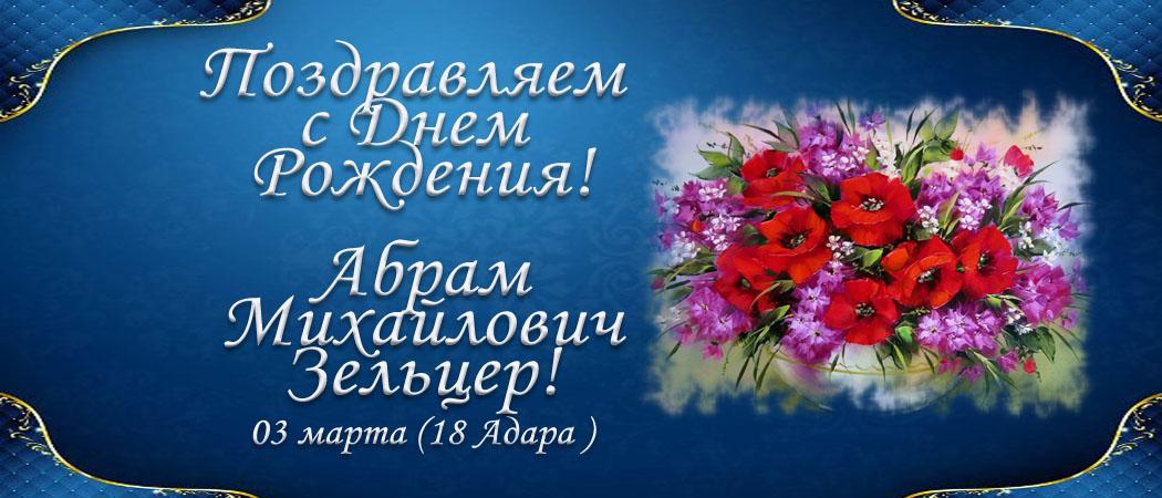 С Днем рождения, Абрам Михайлович Зельцер!
