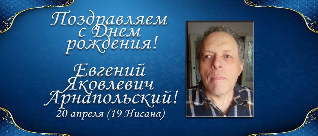 С Днем рождения, Евгений Яковлевич Арнапольский!
