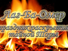 Следующий праздник — Лаг-Ба-Омер