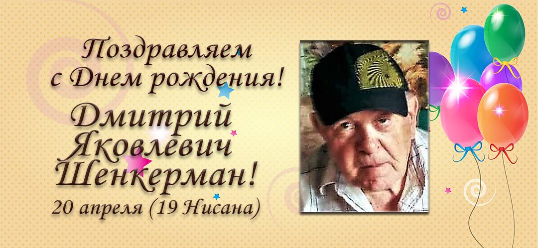 С Днем рождения, Дмитрий Яковлевич Шенкерман!