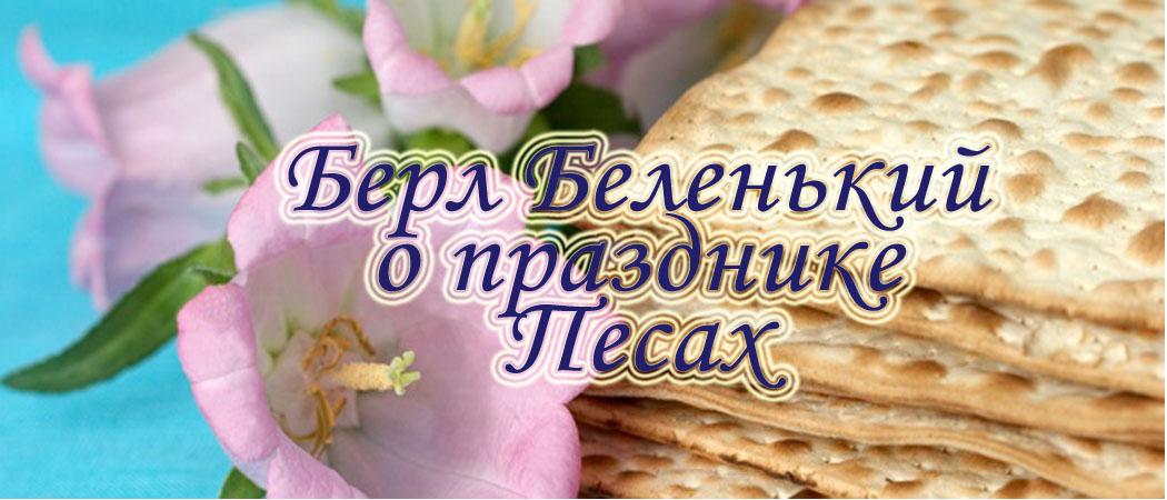 Берл Беленький о празднике Песах