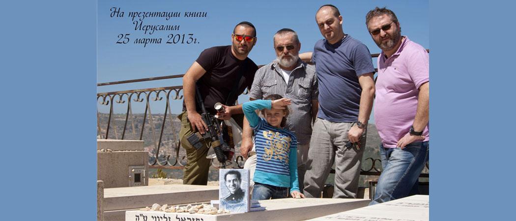 Фото с могилы в Израиле Константина Наумовича Зеленого, освободителя Днепродзержинска