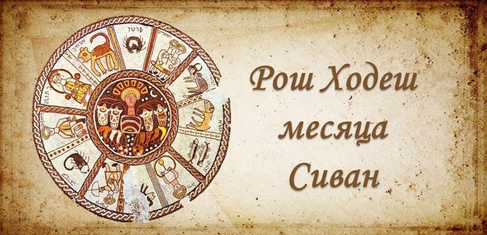 Рош Ходеш месяца Сиван