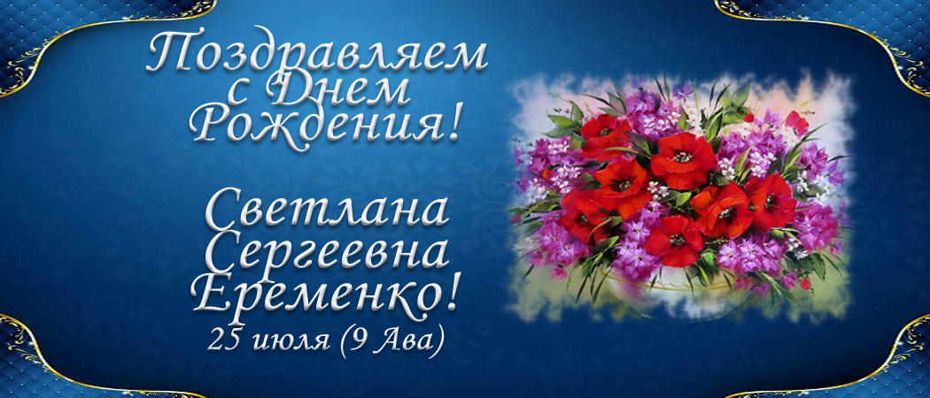 С Днем рождения, Светлана Сергеевна Еременко!