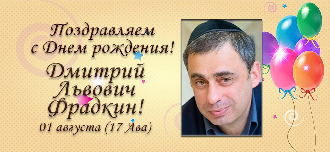 С Днем рождения, Дмитрий Львович Фрадкин!