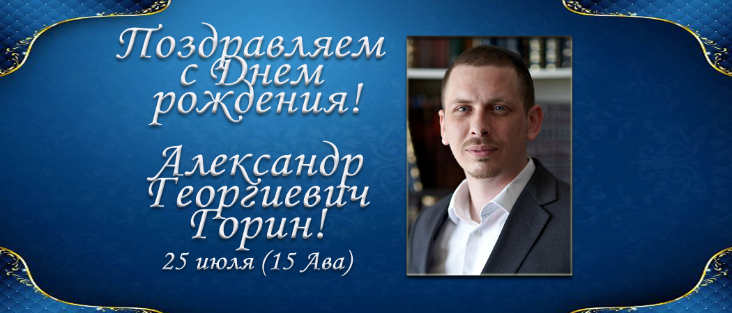 С Днем рождения, Александр Георгиевич Горин!
