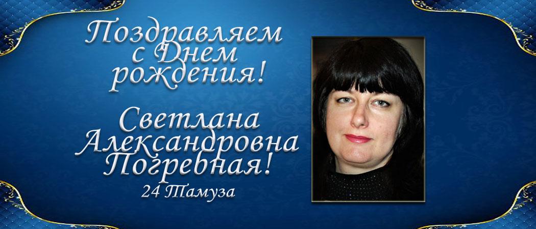 С Днем рождения, Светлана Александровна Погребная!
