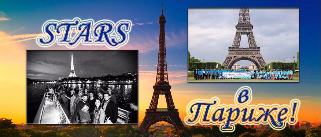 Молодёжь программы STARS Каменского вернулась из Парижа