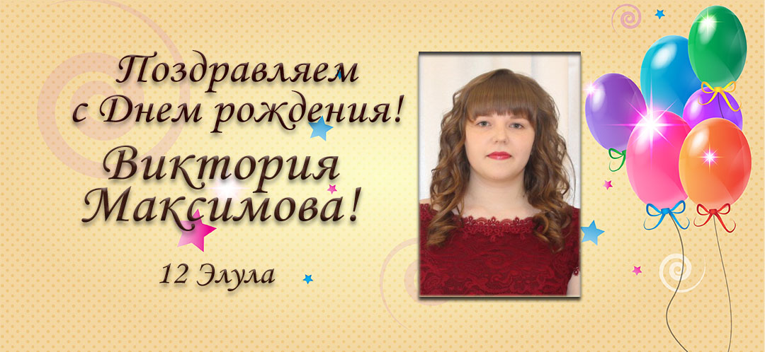 С Днем рождения, Виктория Максимова!