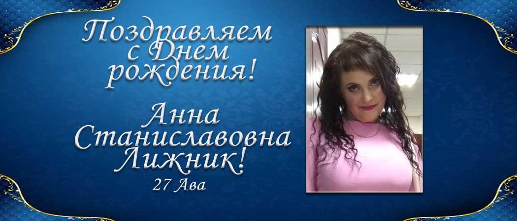 С  Днем рождения, Анна Станиславовна Лижник!