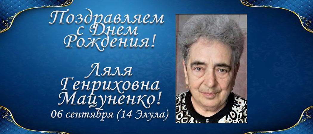 С Днем рождения, Ляля Генриховна Мацуненко!