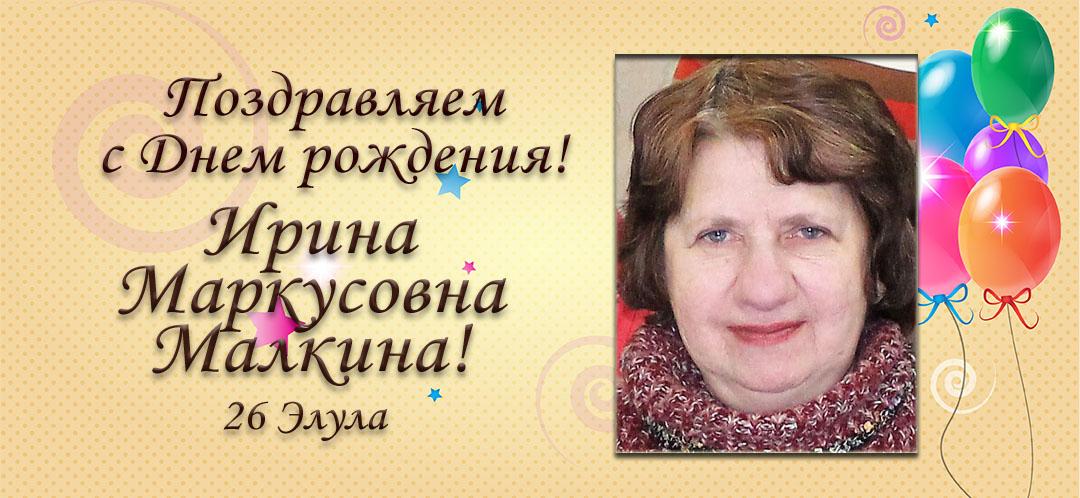 С Днем рождения, Ирина Маркусовна Малкина!