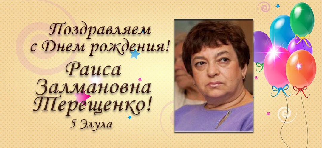 С Днем рождения, Раиса Залмановна Терещенко!