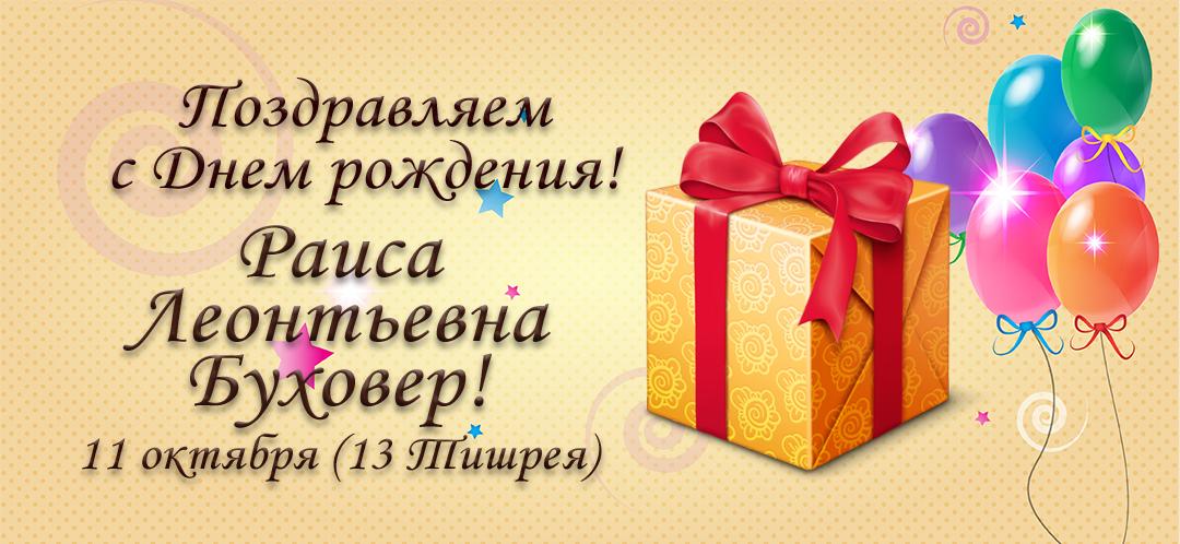 С Днем рождения, Раиса Леонтьевна Буховер!