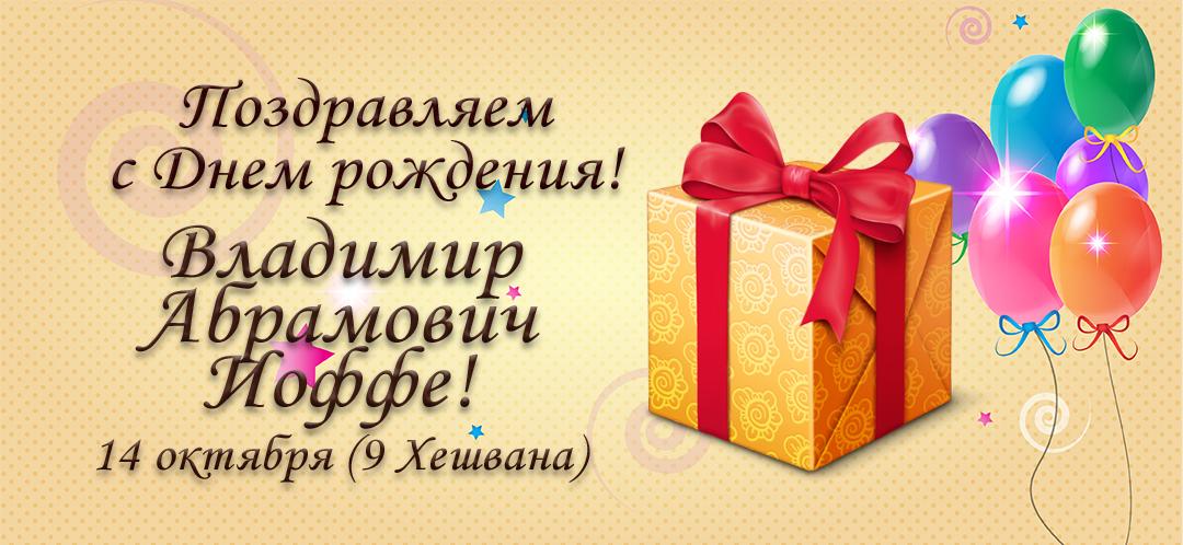 С Днем рождения, Владимир Абрамович Иоффе!