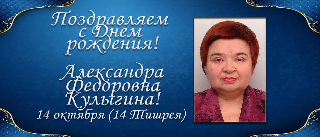 С Днем рождения, Александра Федоровна Кулыгина!