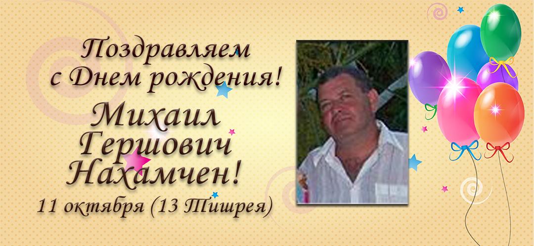 С Днем рождения, Михаил Гершович Нахамчен!
