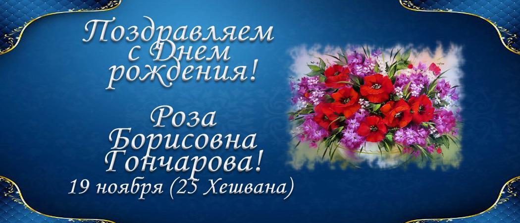 С Днем рождения, Роза Борисовна Гончарова!